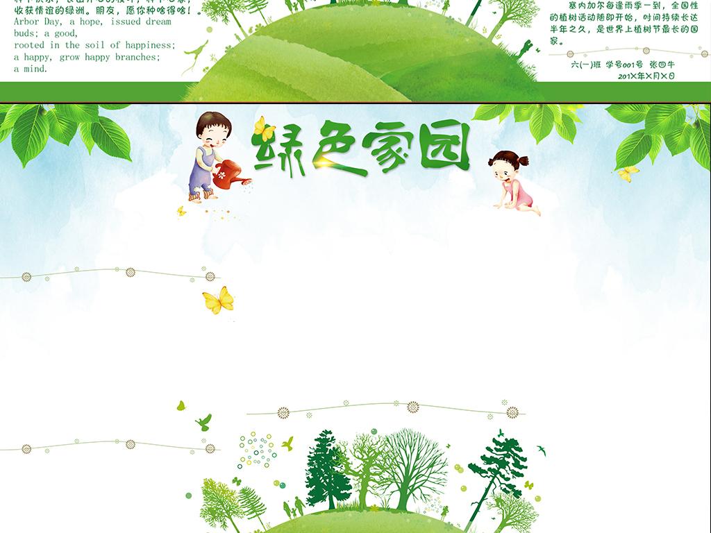 环保小报森林爱护植物环保共建