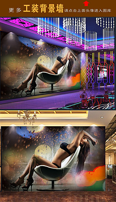 超酷美女酒吧夜店工装背景墙
