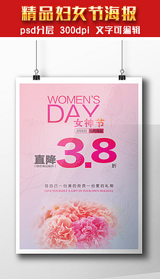 女人节宣传海报三八妇女节海报设计
