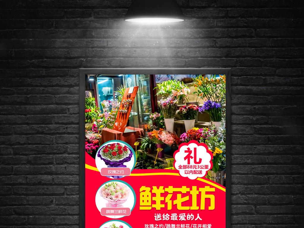 平面|广告设计 海报设计 pop海报 > 花店鲜花促销海报  版权图片 设计