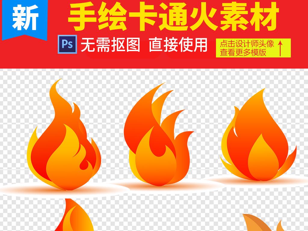 卡通手绘火的素材
