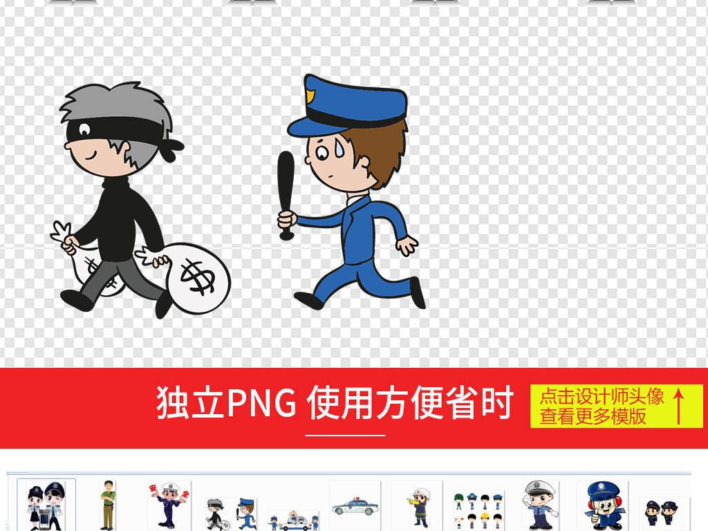 手绘警察警察敬礼警察ppt背景图片公安警察中国警察交通警察标志可爱