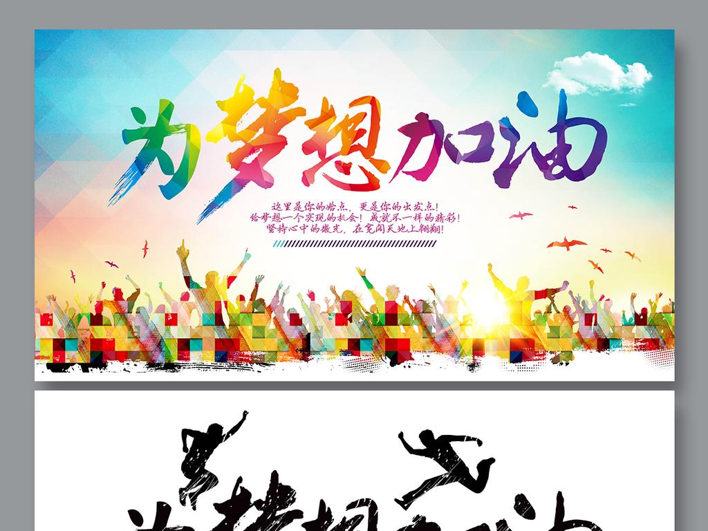 校园青春海报青春励志创意加油创意活动青年节青年节图片五四青年节