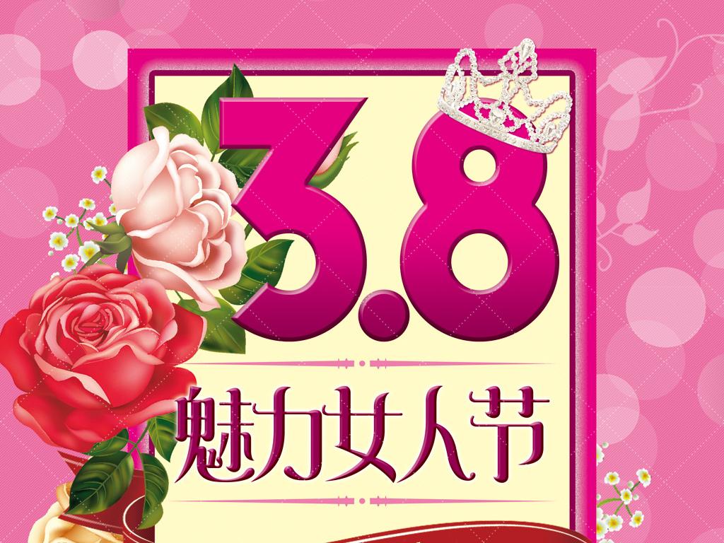 妇女节贺卡模板魅力女人魅力女人节三八妇女节海报