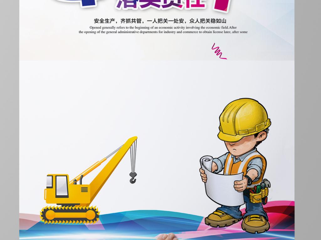 生产漫画知识图片幼儿园安全知识宣传栏安全生产知识