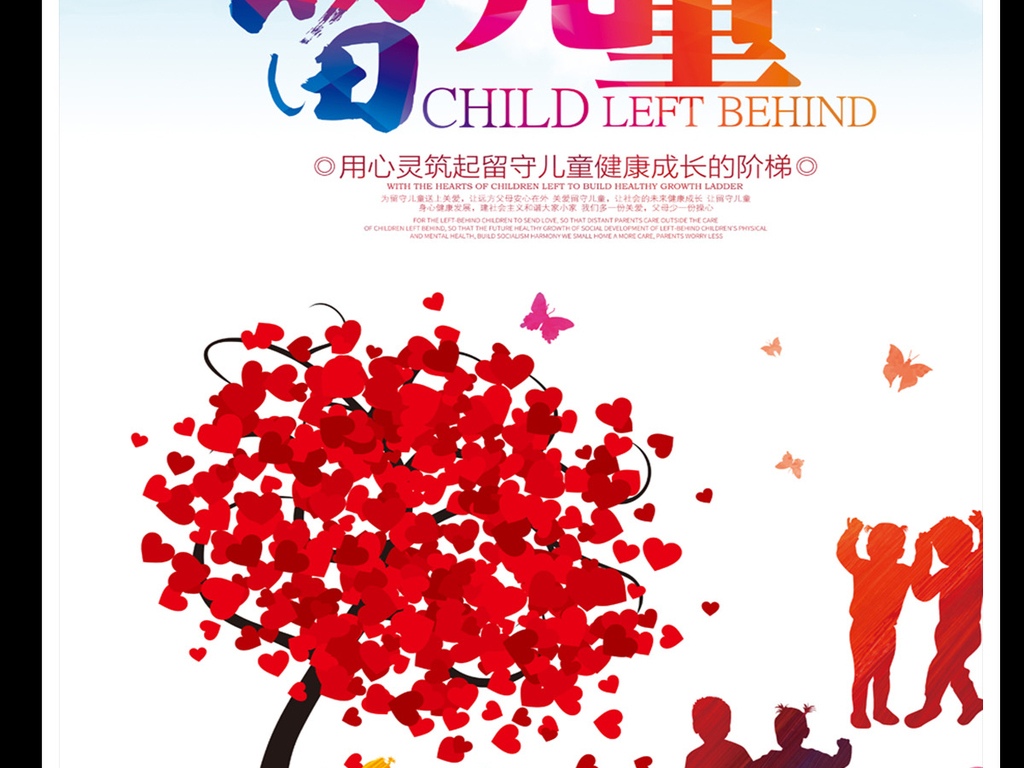 关爱留守儿童海报|志愿者招募海报|慈善无界海报|爱心捐款海报|儿童节
