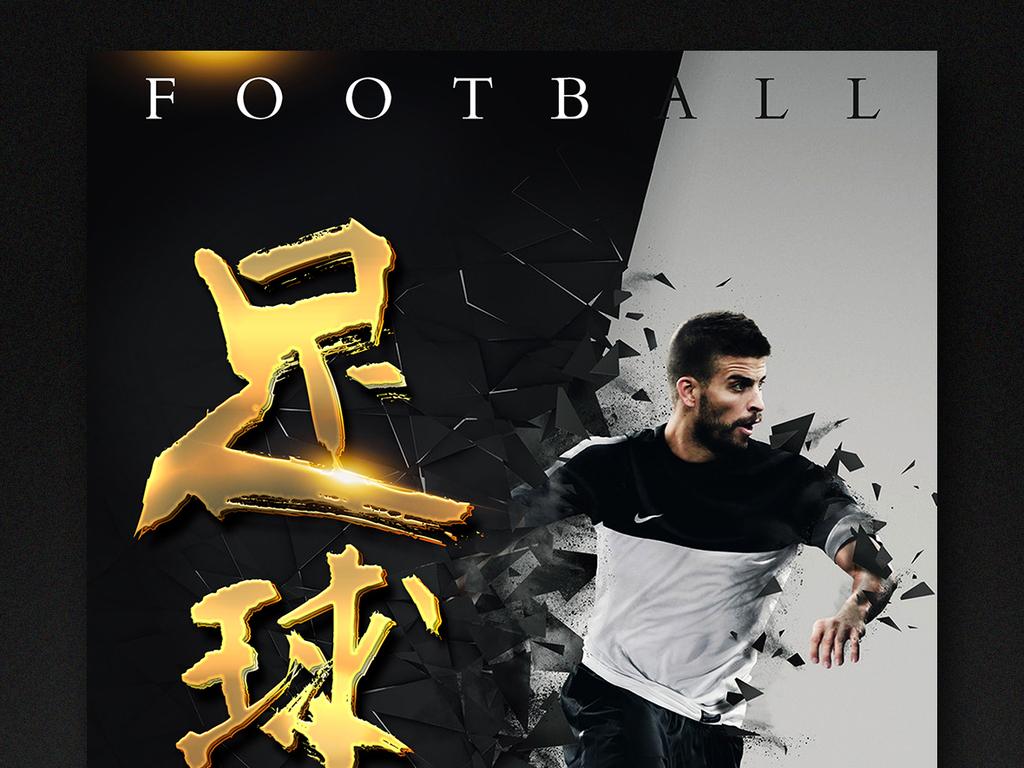 创意足球比赛宣传海报 足球招新海报(图片编号:)_体育