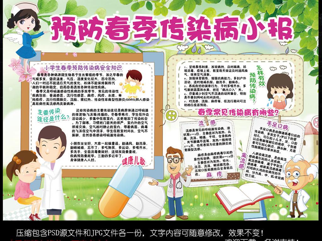 预防春季传染病小报春天健康手抄小报模板图片下载psd素材 其他