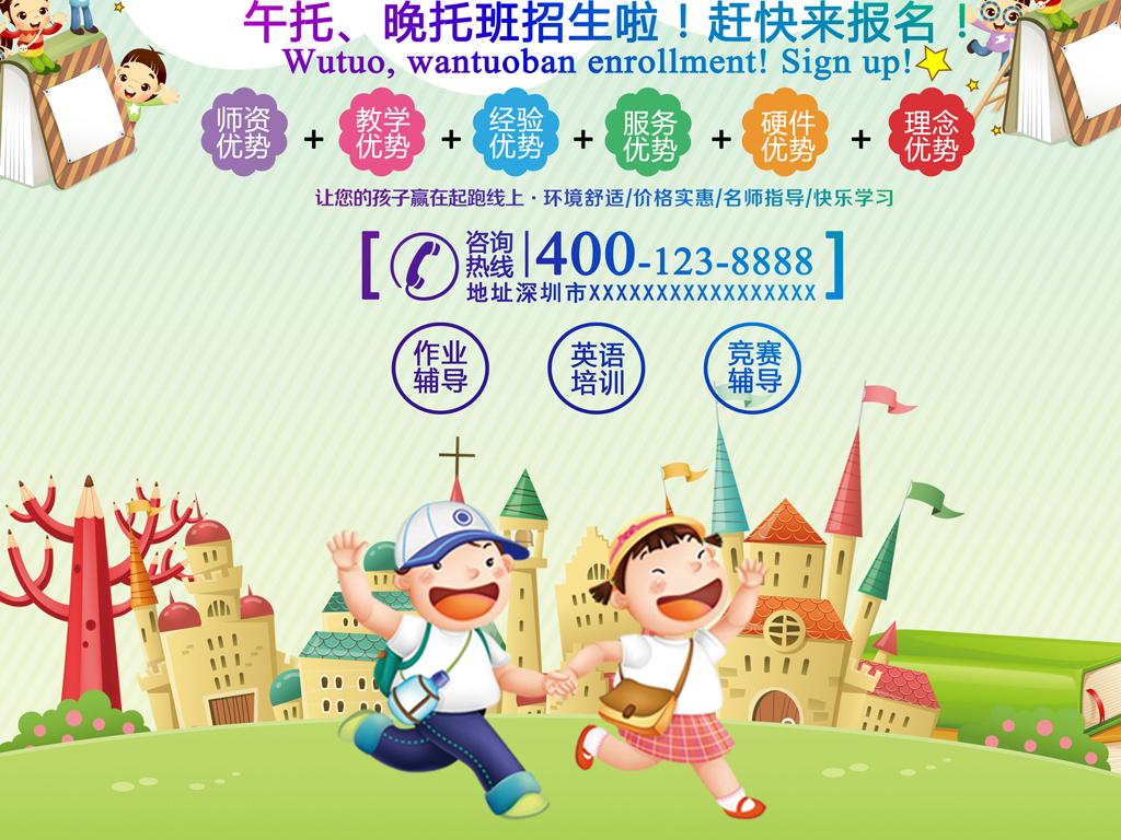 2017幼儿园托管班招生海报