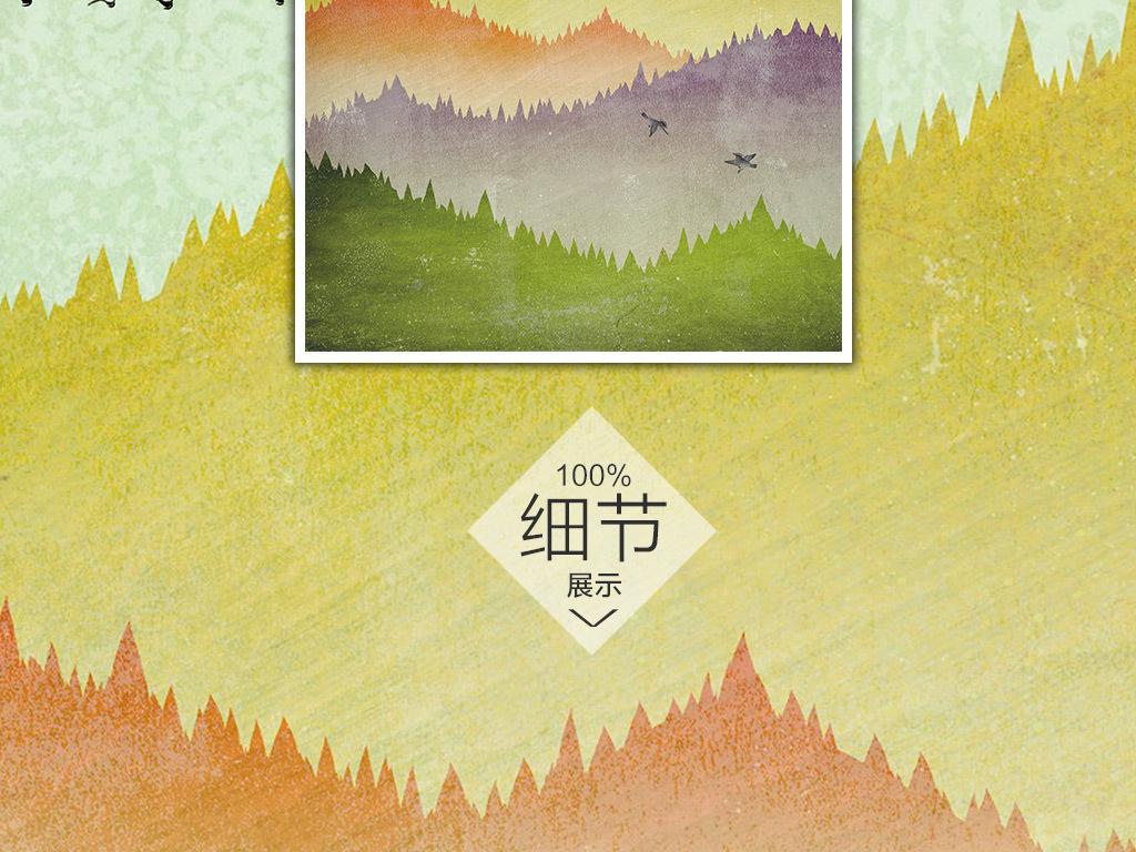 手绘彩色山脉飞鸟风景背景墙壁画