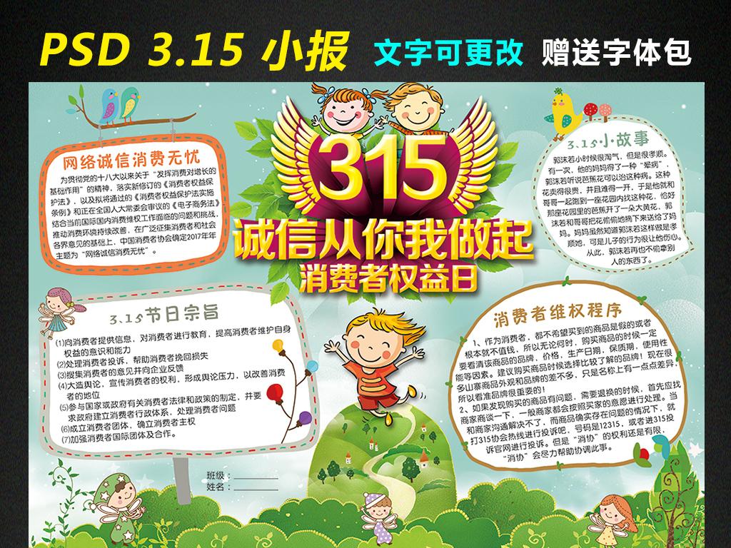 315消费者权益日手抄报电子小报设计图片