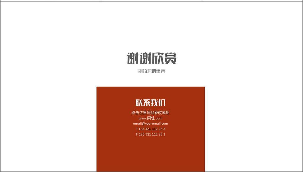 销售年度规划报告_总结计划ppt模板 工作汇报ppt > 商务介绍产品销售图表工作总结计划