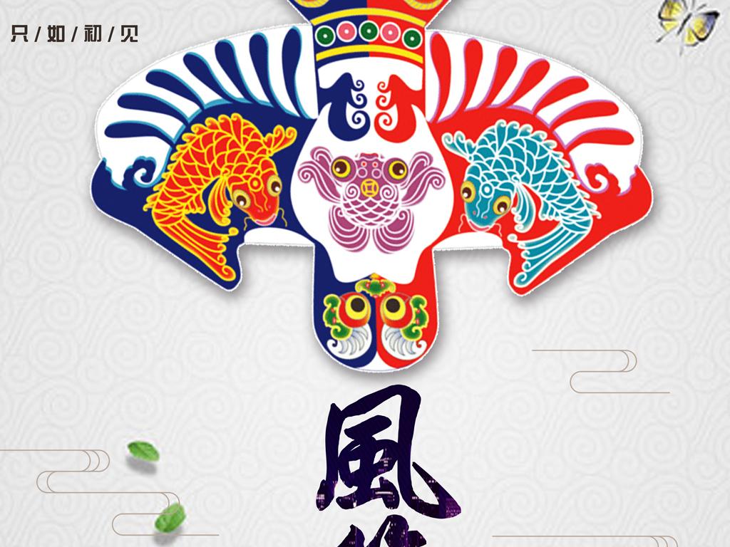 psd)风筝节手绘风筝企业文化文化海报励志风筝海报