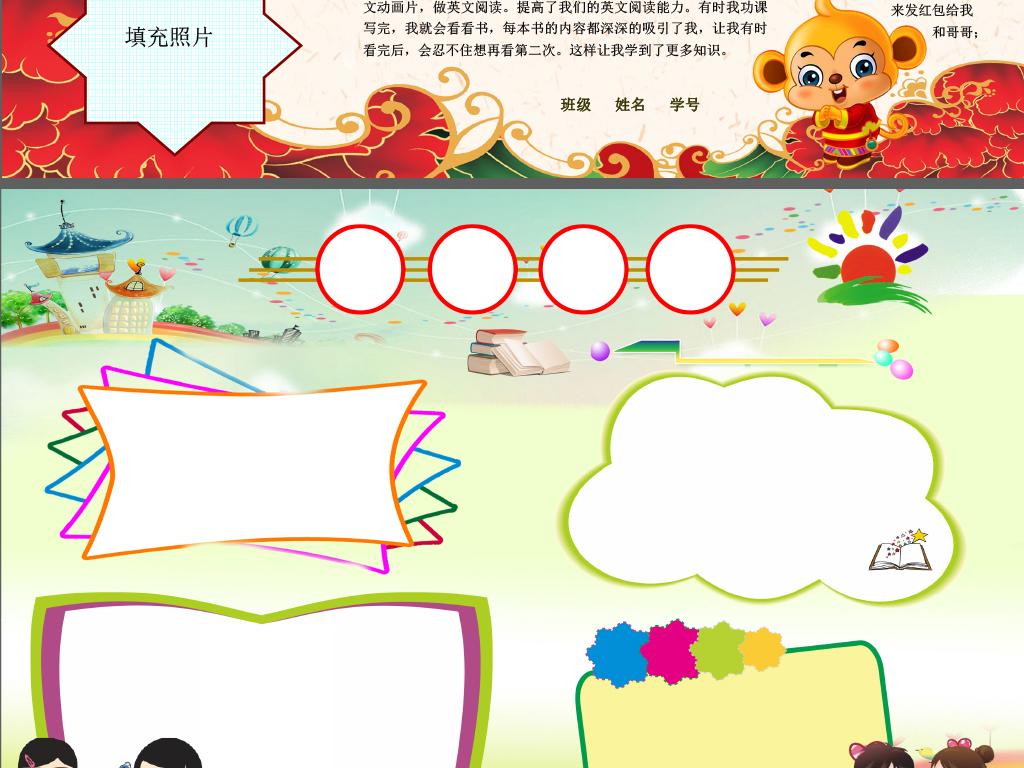 幼儿园手绘海报边框图案