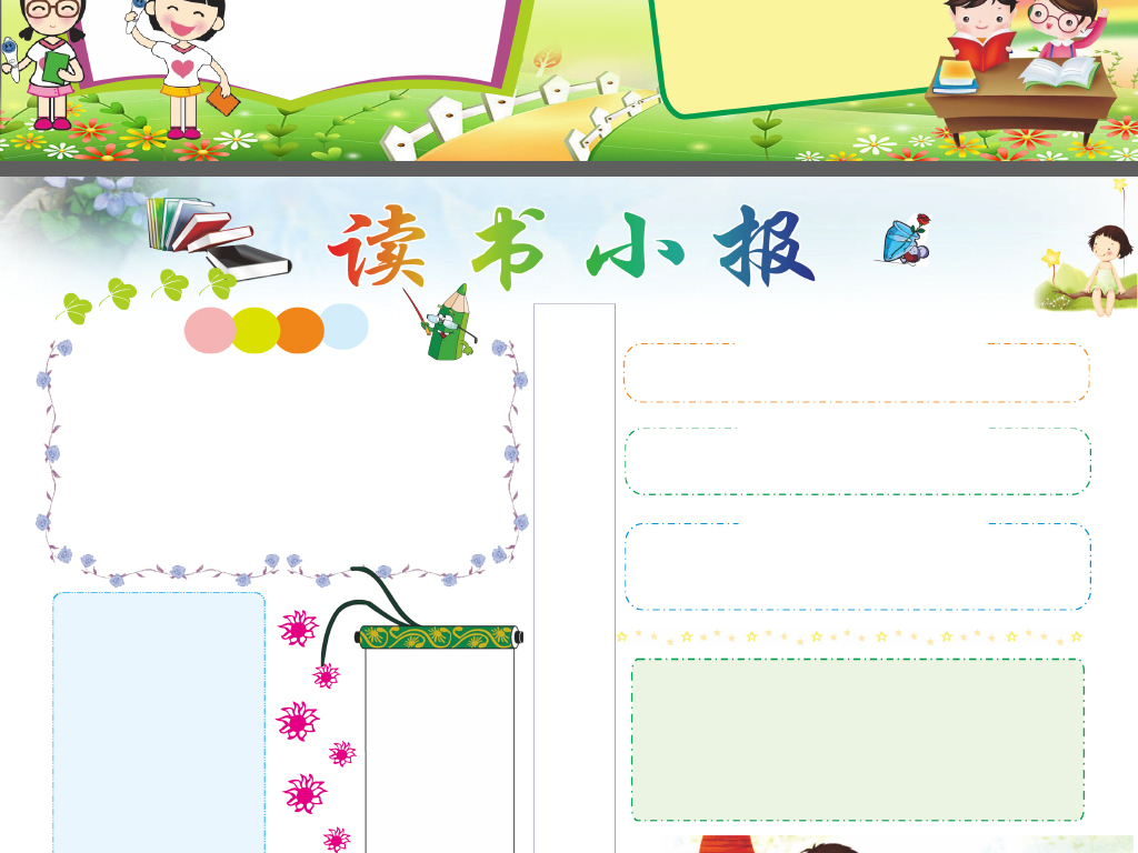 手抄报|小报 其他 空白合集|边框|花边 > 幼儿园中小学卡通电子小报