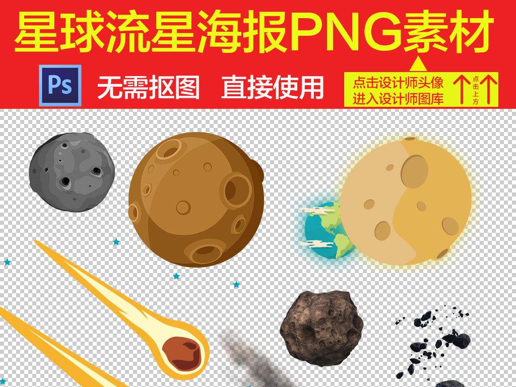 手绘地图飘浮立体设计元素ps蓝色地球绿色卡通素材绿色地球星球素材