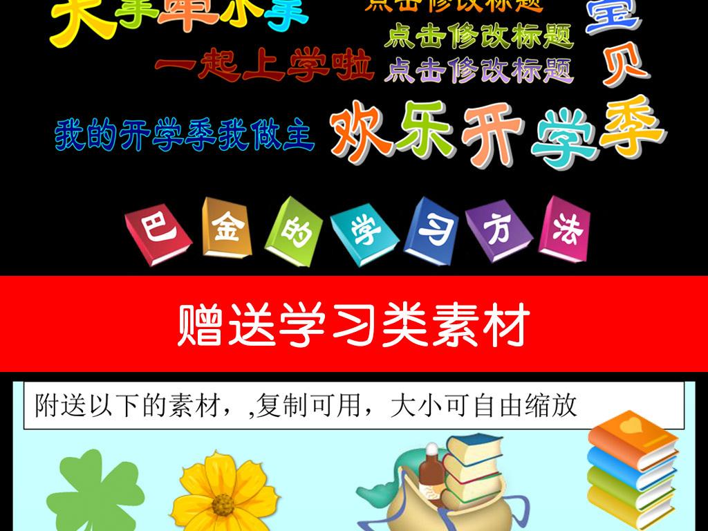 4款word开学小报空白模板