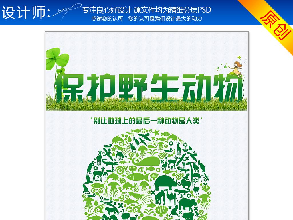 协会宣传海报动物保护野生动物保护野生动物野生动物