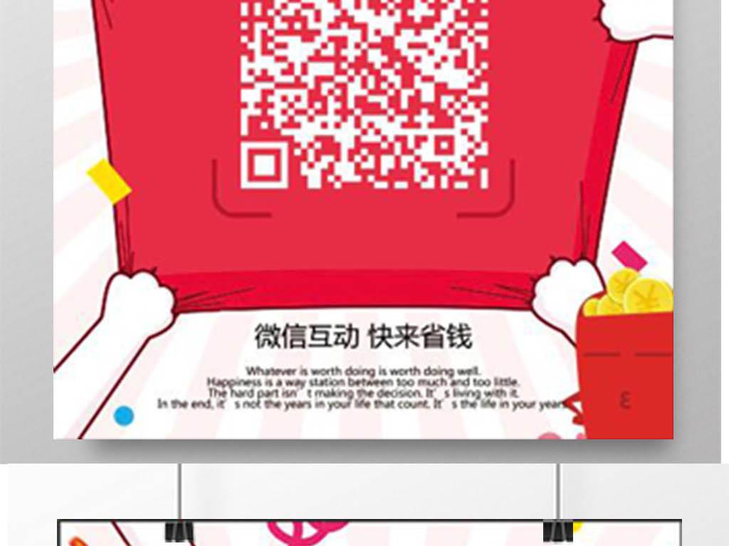 海报设计 pop海报 > 微信二维码扫一扫关注我们送红包抽奖抽红包促销
