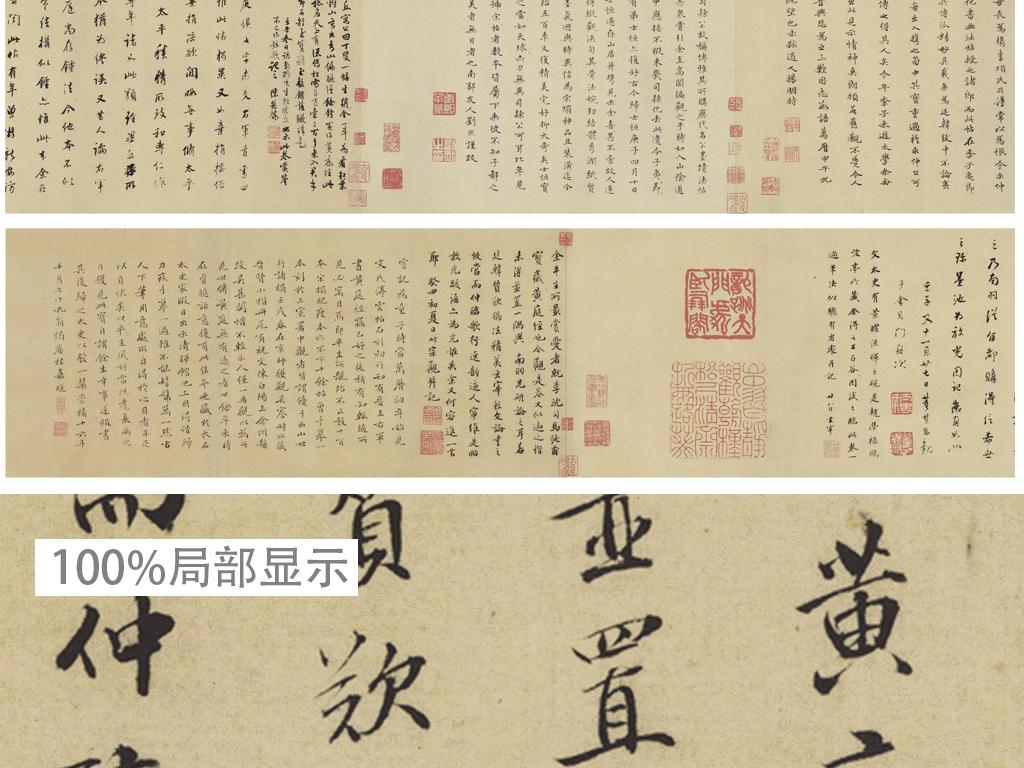 图网提供精品流行中国古代书法真迹王羲之黄庭经小楷字帖壁画素材下载图片