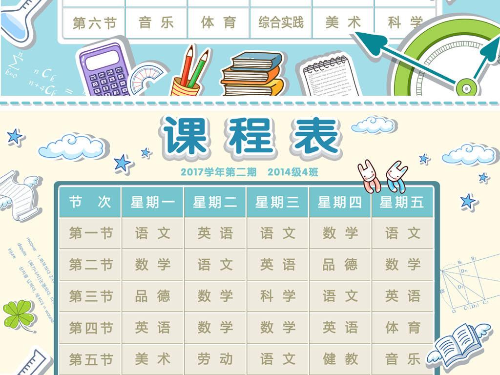 背景中小学卡通课程表幼儿园课程表课程表表格课程表设计中学课程表