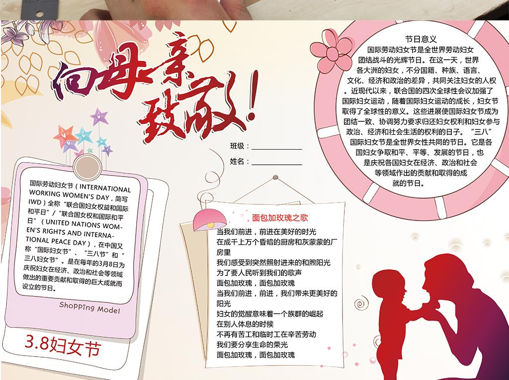 38妇女节pop海报手抄报设计感恩母亲图片素材_psd模板