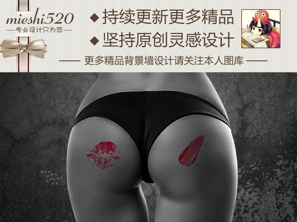 欧美性感美女臀部唇印工装背景墙