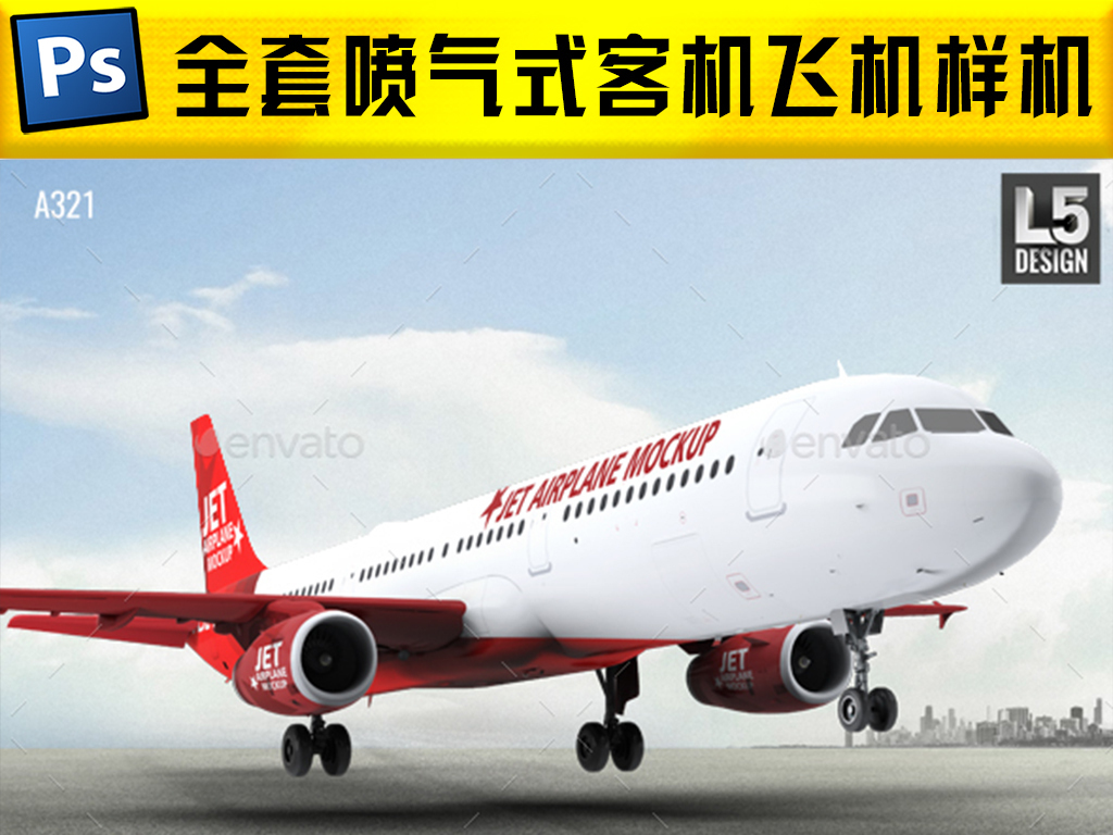 全套多款喷气式客机飞机样机模型