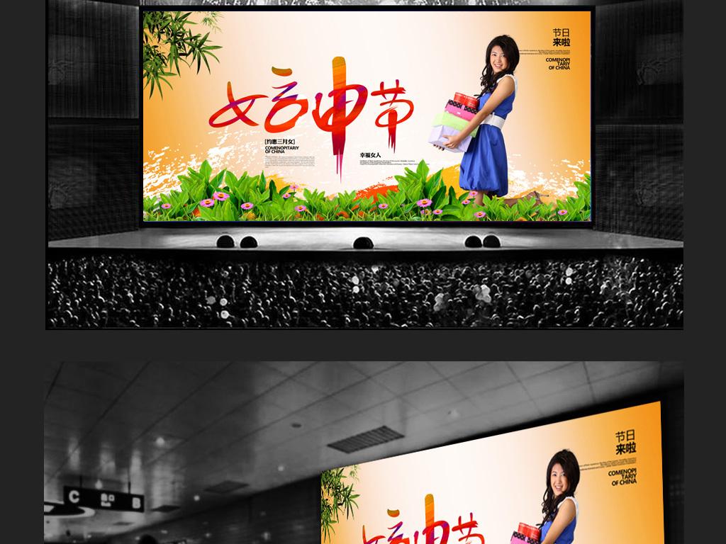 展架38妇女节海报妇女节设计妇女节素材花朵手绘花朵