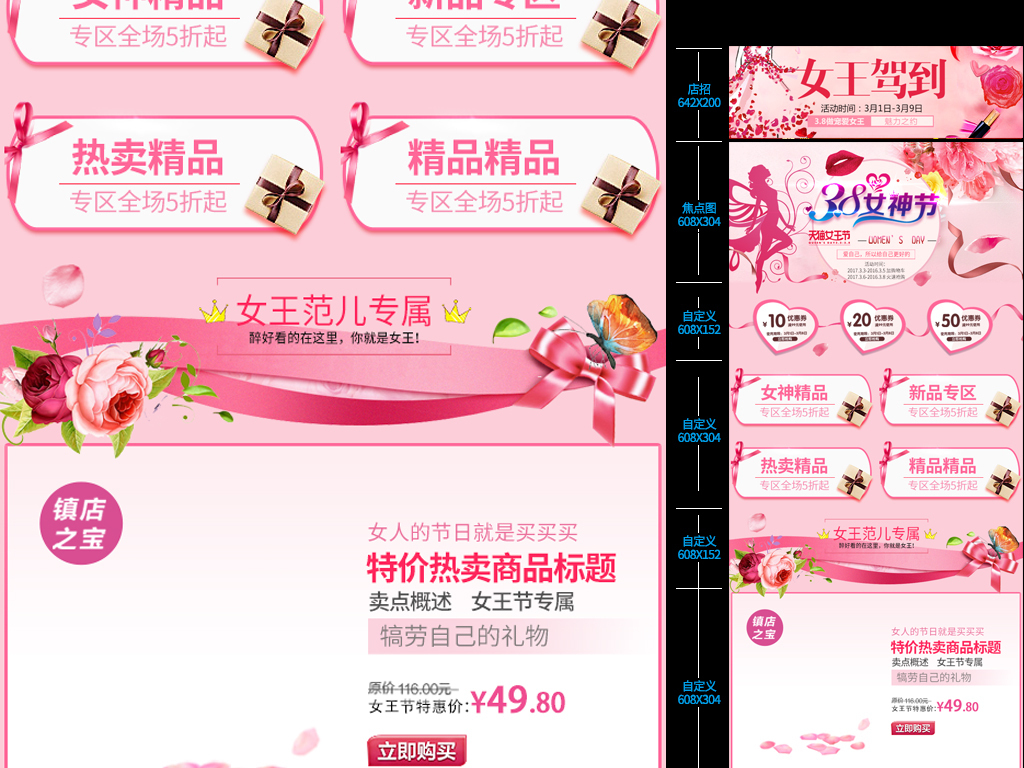 淘宝三八妇女节女王节手机店铺首页装修模板图片