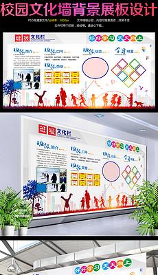时尚校园文化墙背景展板设计