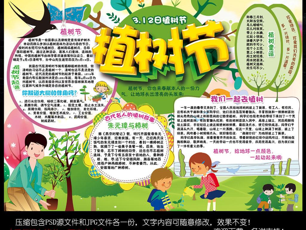 手抄报|小报 节日手抄报 植树节手抄报 > 植树节小报春天春游环保绿色