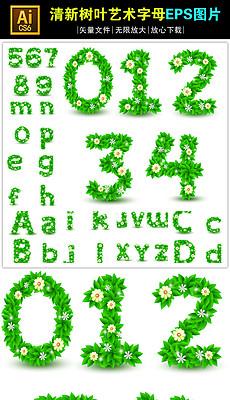 数字字体花朵效果设计素材_花朵数字地图效果如何在字体绘制旅游线路图片
