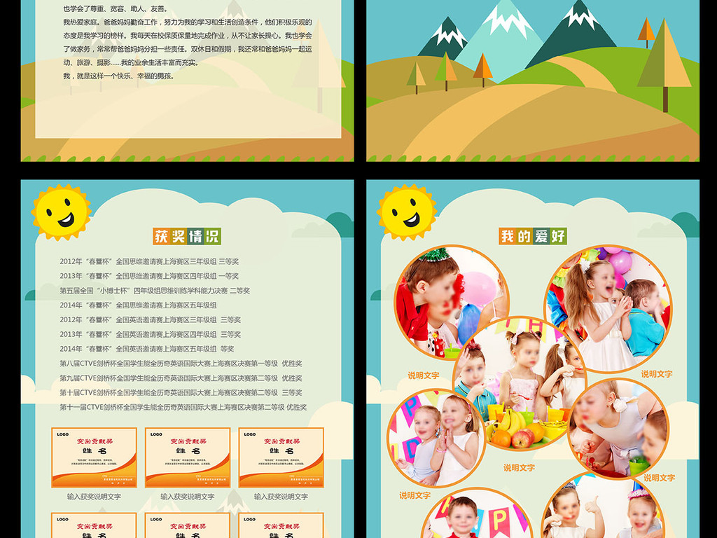 自我介绍封面背景素材儿童模板个人简历模板幼升小儿童个人简历个人