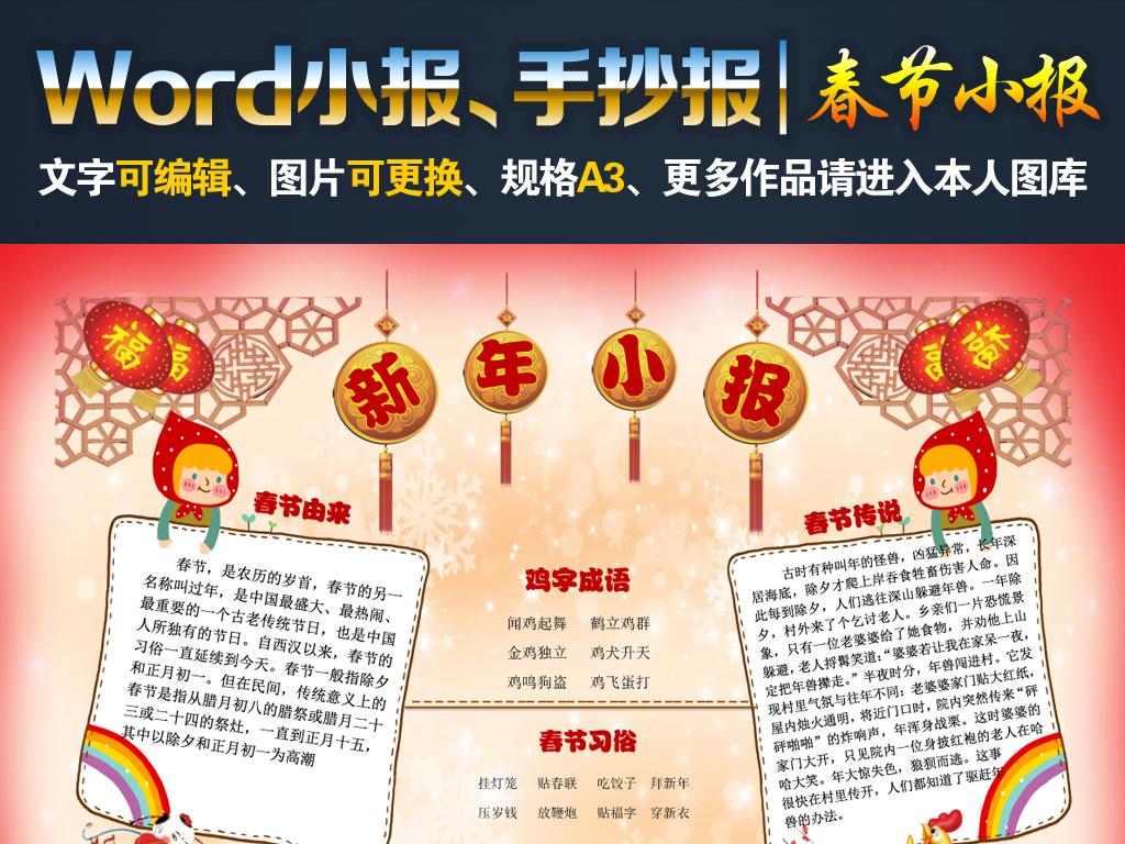 手抄报2017鸡年新年小报春节电子小报