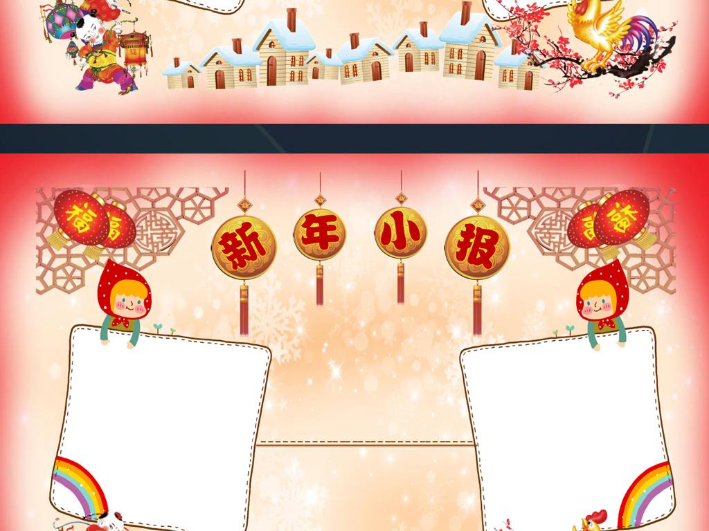 作品简介: 手抄报2017鸡年新年小报春节电子小报,,使用软件为 word图片