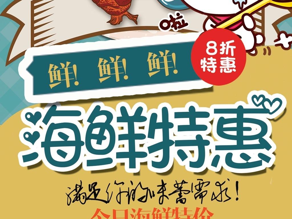 手绘pop海报设计海鲜时尚卡通海鲜卡通店楼美食美食