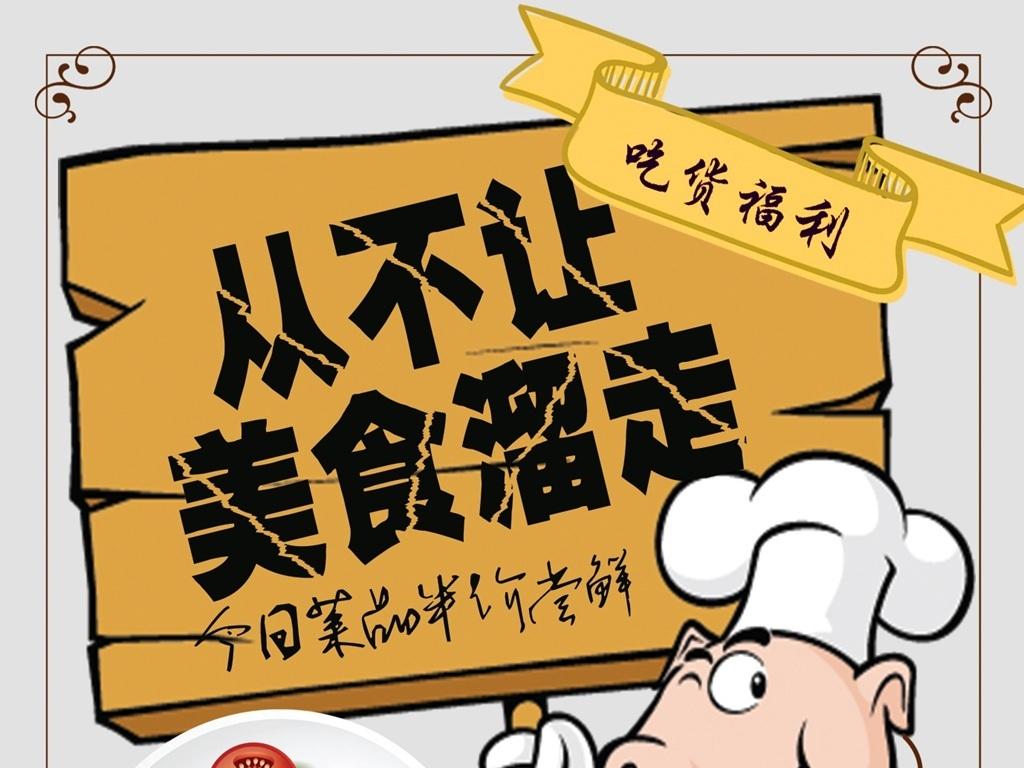 psd)食品广告手绘pop海报设计食品海报食品海报设计