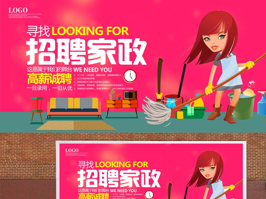 保洁公司人物海报