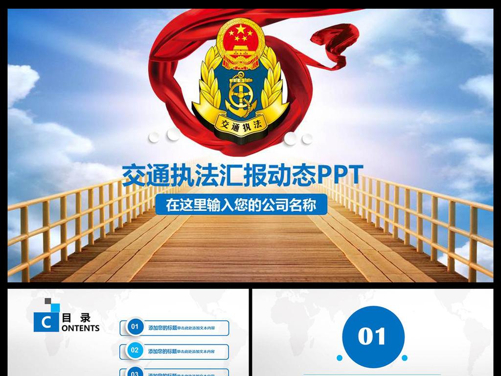 交通执法管理2017年工作总结ppt模板(图片编号:)_政府图片
