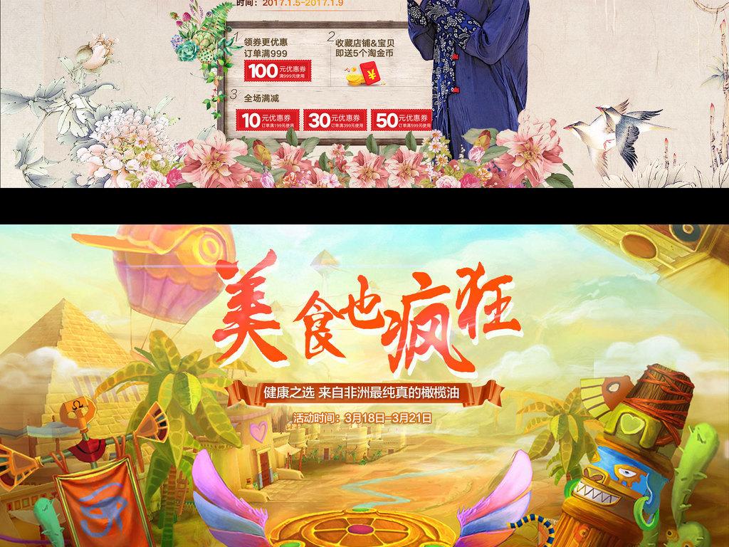 淘宝天猫女王节手绘海报psd素材模板