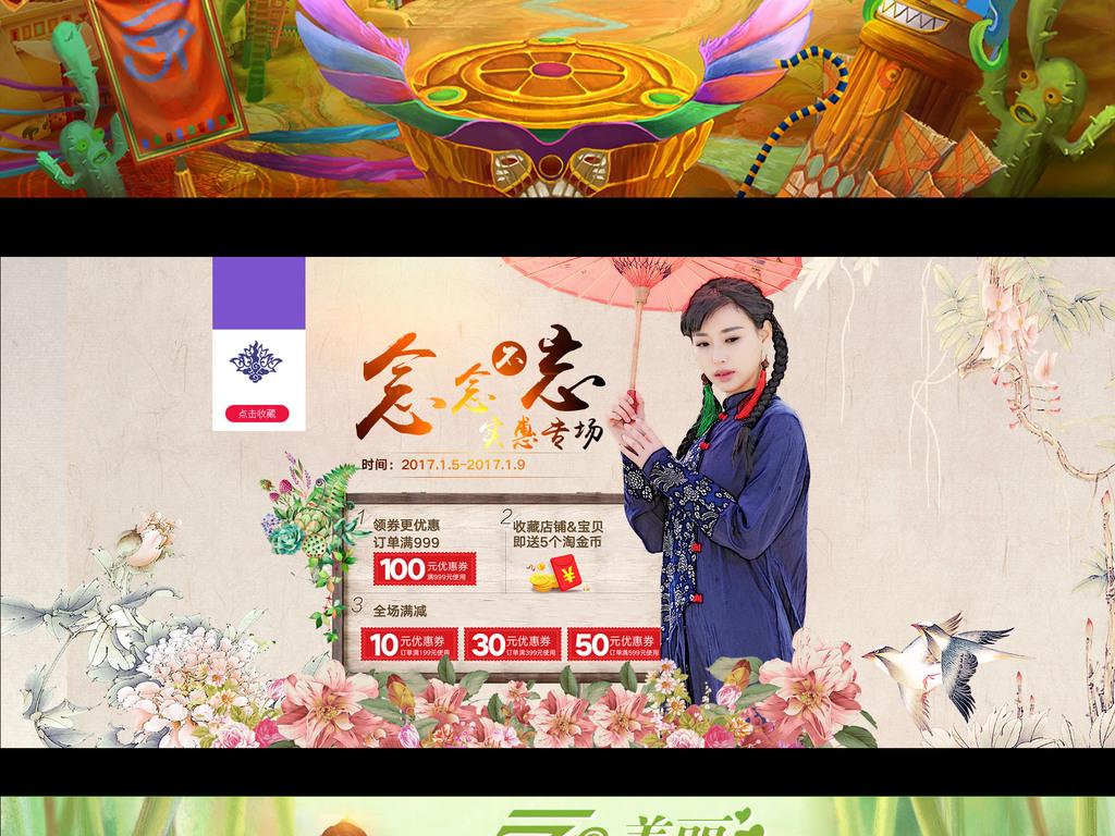 手绘首页38女人节海报天猫海报手绘素材模板女王手绘