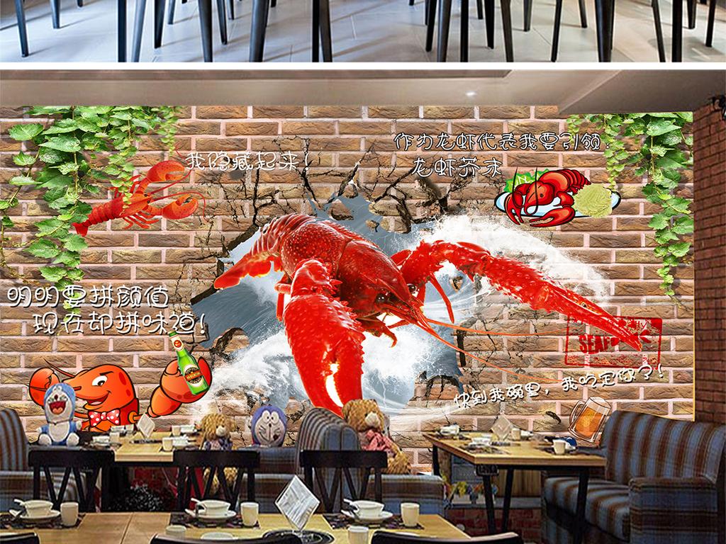 3d立体阳澄湖大闸蟹贝壳墙壁破墙水花餐厅餐馆大龙虾