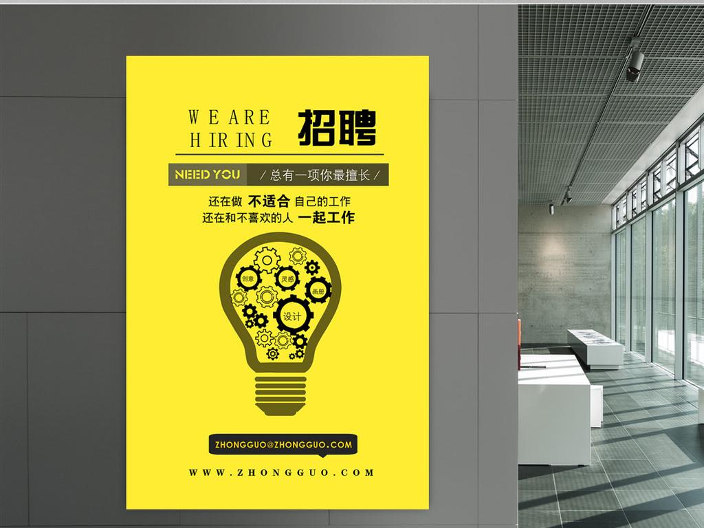 创意招聘海报模板 位图, cmyk格式高清大图,使用软件为 photoshop cs