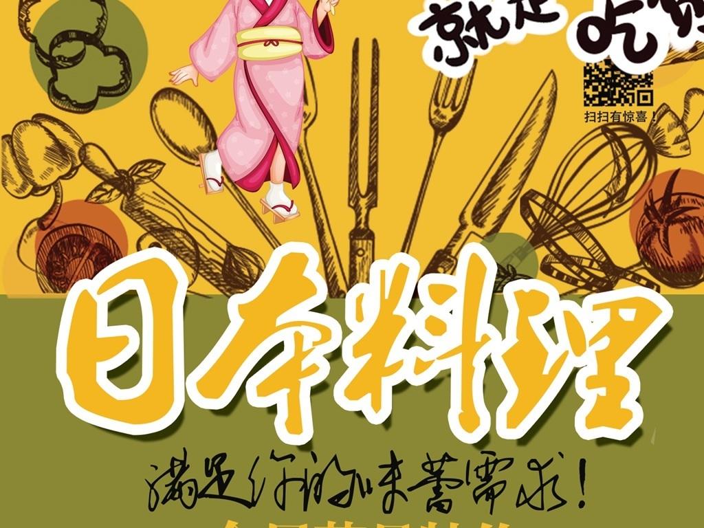 手绘pop海报设计设计日本料理美食节卡通美食日本