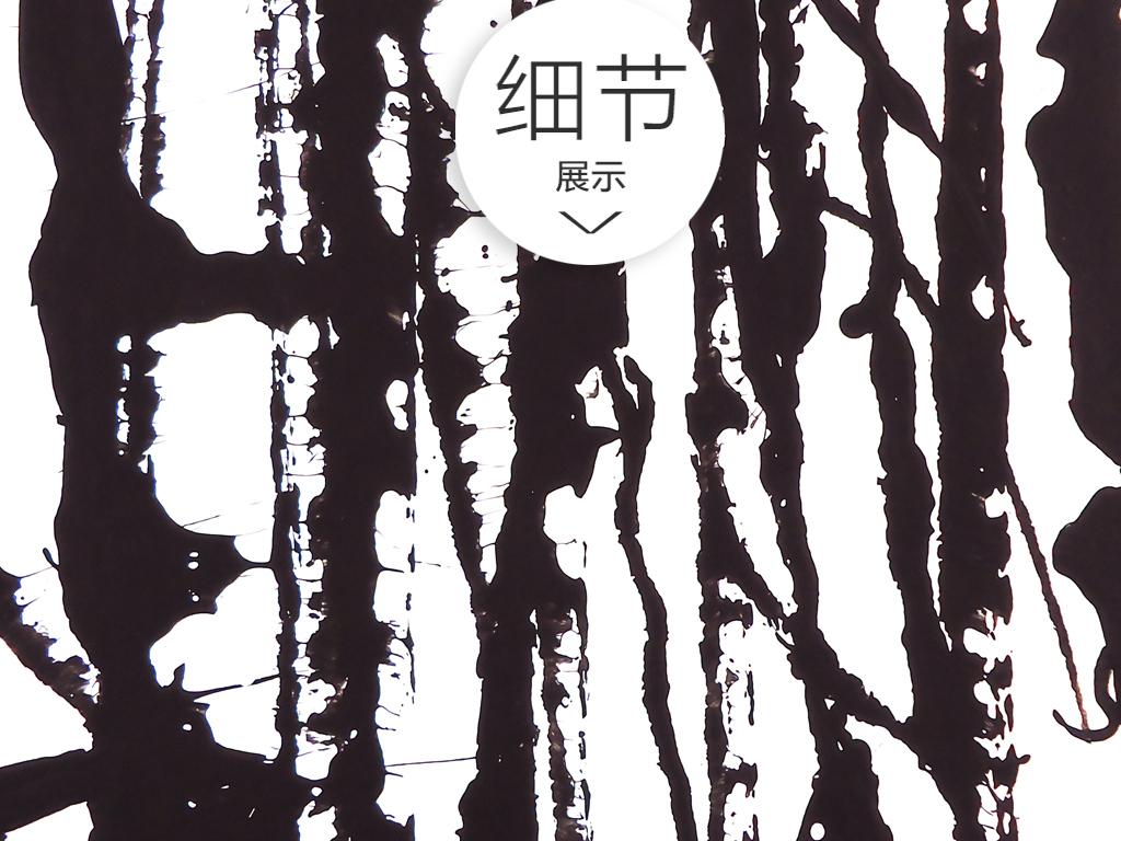 抽象意境唯美黑白树林森林泼墨背景 位图, cmyk格式高清大图,使用图片
