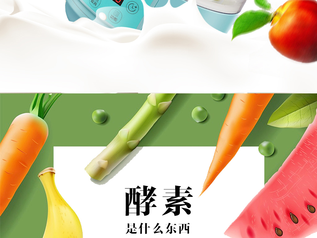 台湾酵素瘦脸v酵素淘宝水果详情页PSD描述针打胡椒粉了吃宝贝图片