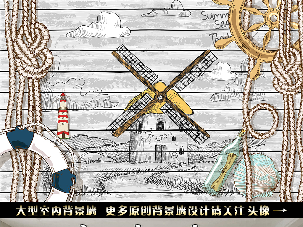游泳圈灯塔手绘灯塔贝壳复古航海风手绘船舵清新背景