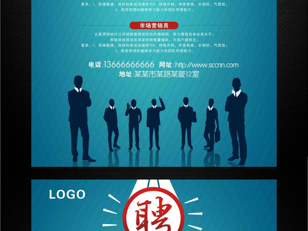 2017创意企业招聘海报设计模板