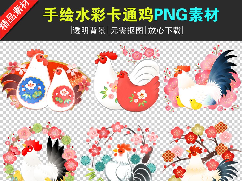 梅花新年高清素材创意鸡年背景卡通鸡手绘卡通卡通鸡年设计素材水彩